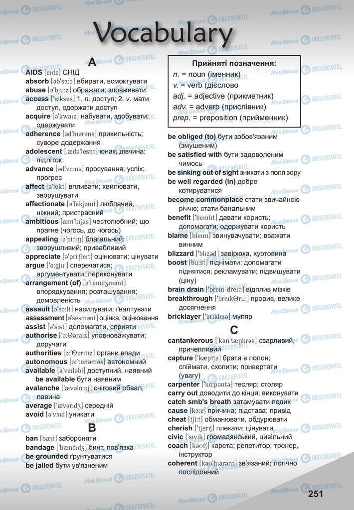 Учебники Английский язык 11 класс страница  251