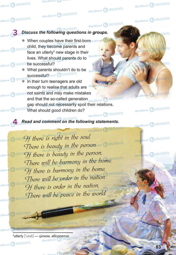 Підручники Англійська мова 11 клас сторінка 83