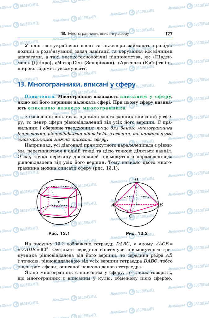 Учебники Геометрия 11 класс страница  127