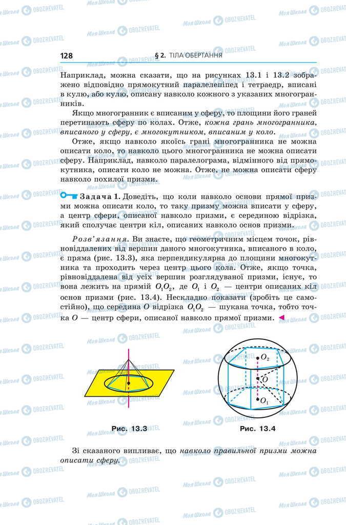 Учебники Геометрия 11 класс страница 128