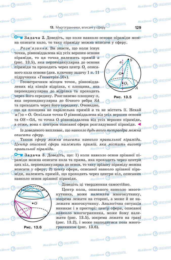 Учебники Геометрия 11 класс страница 129
