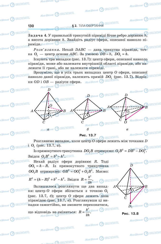 Учебники Геометрия 11 класс страница 130