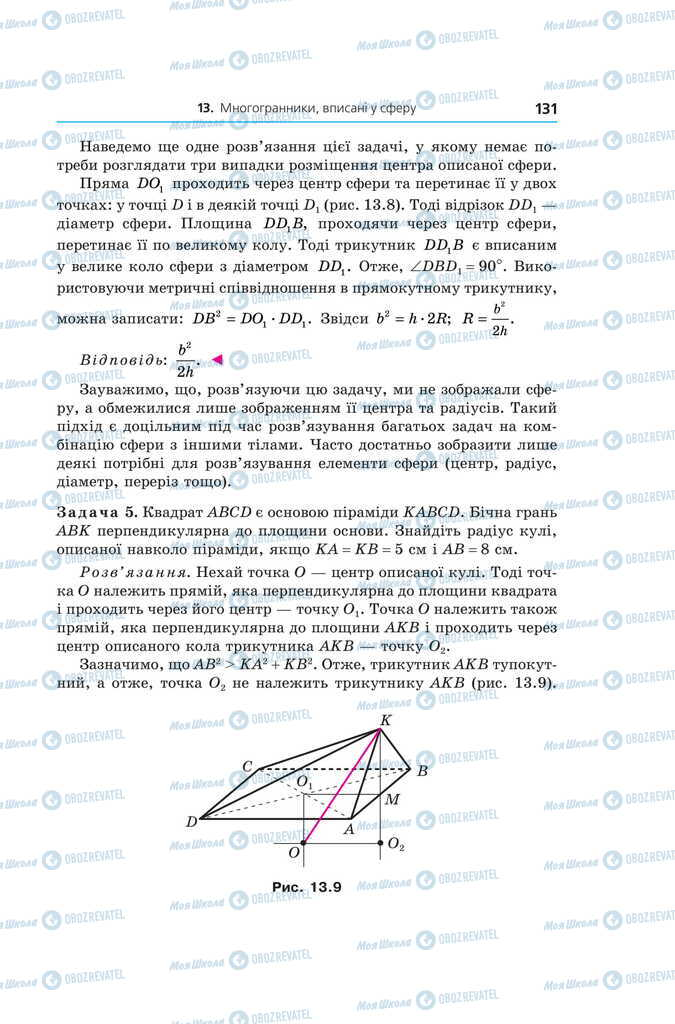 Учебники Геометрия 11 класс страница 131
