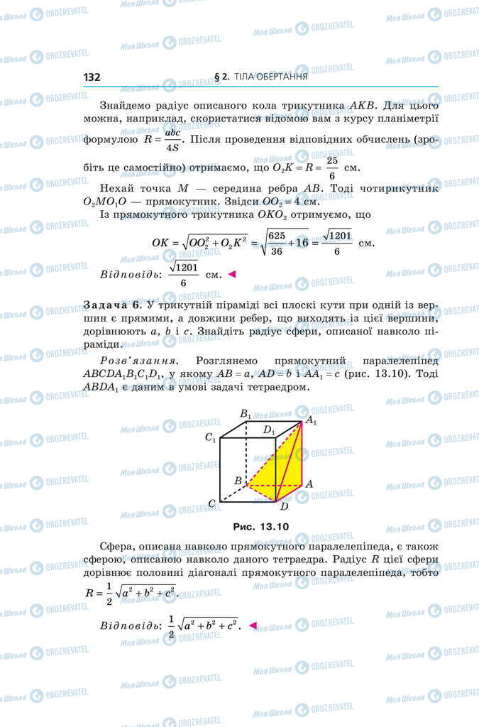 Учебники Геометрия 11 класс страница 132