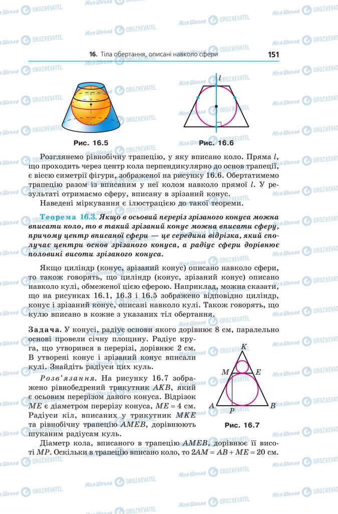 Учебники Геометрия 11 класс страница 151
