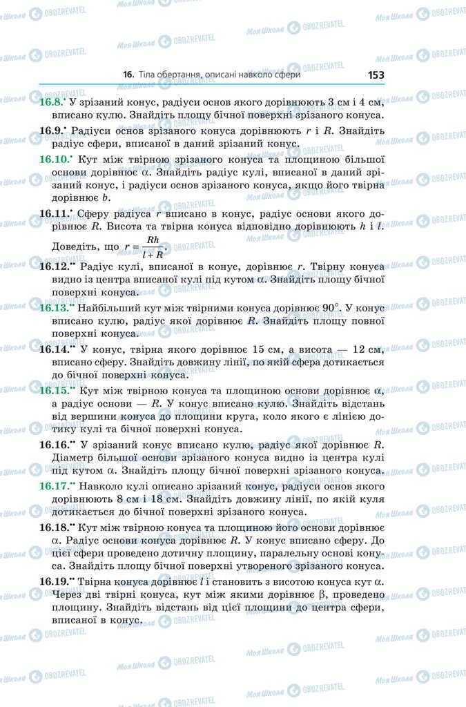 Учебники Геометрия 11 класс страница 153