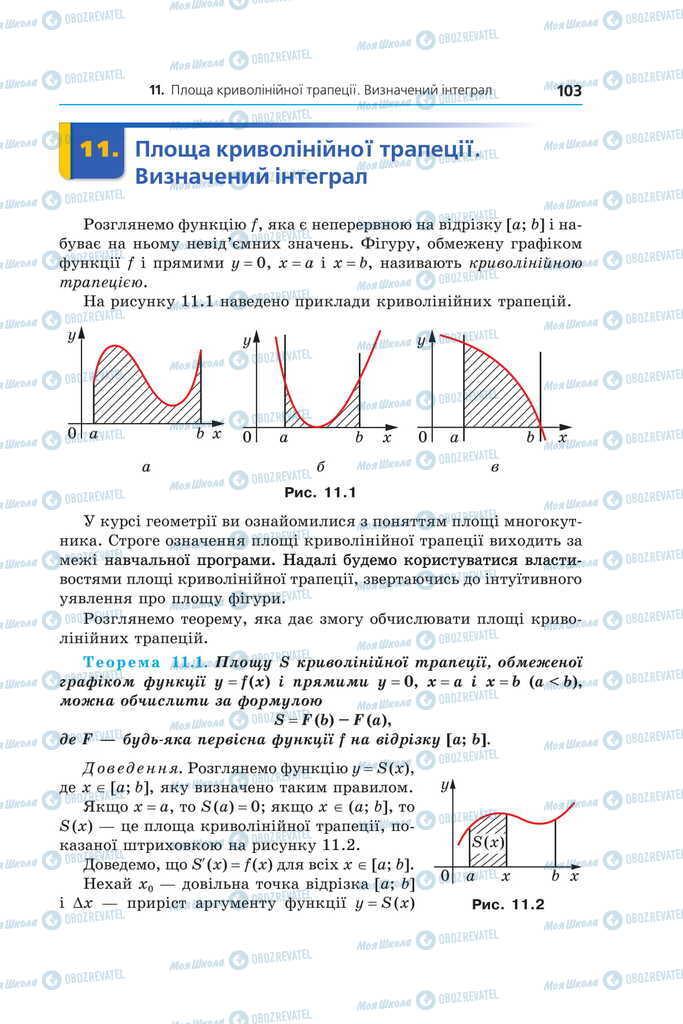 Учебники Алгебра 11 класс страница  103