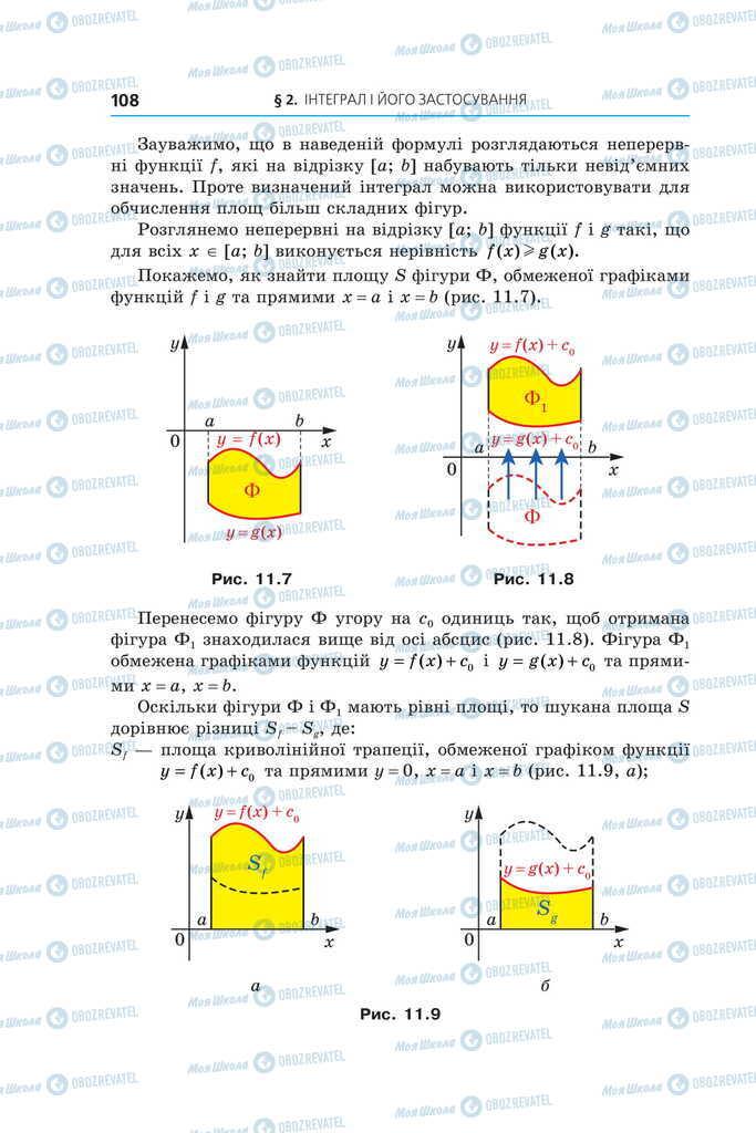 Учебники Алгебра 11 класс страница 108