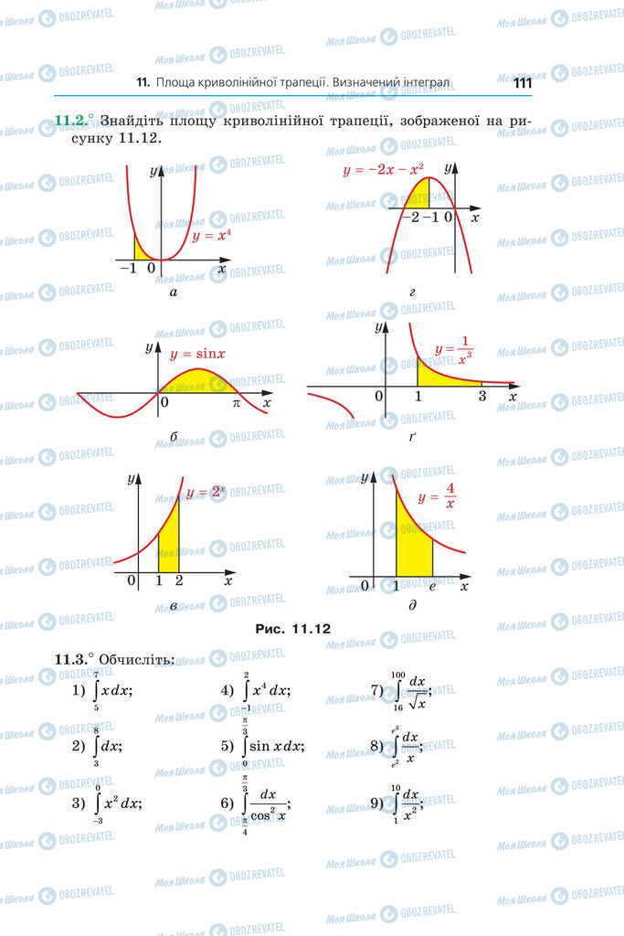 Учебники Алгебра 11 класс страница 111