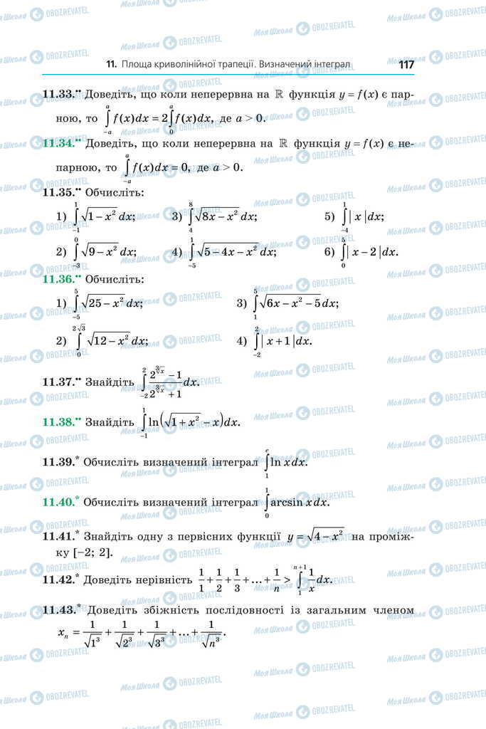 Учебники Алгебра 11 класс страница 117