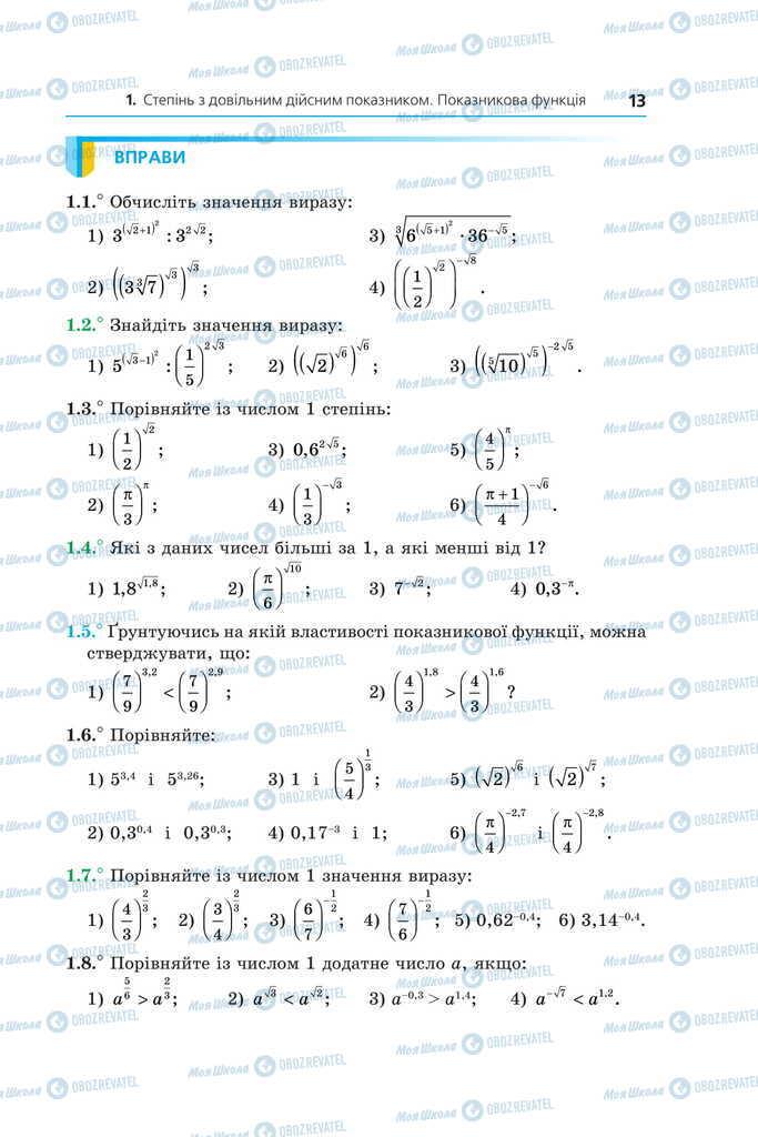 Учебники Алгебра 11 класс страница 13