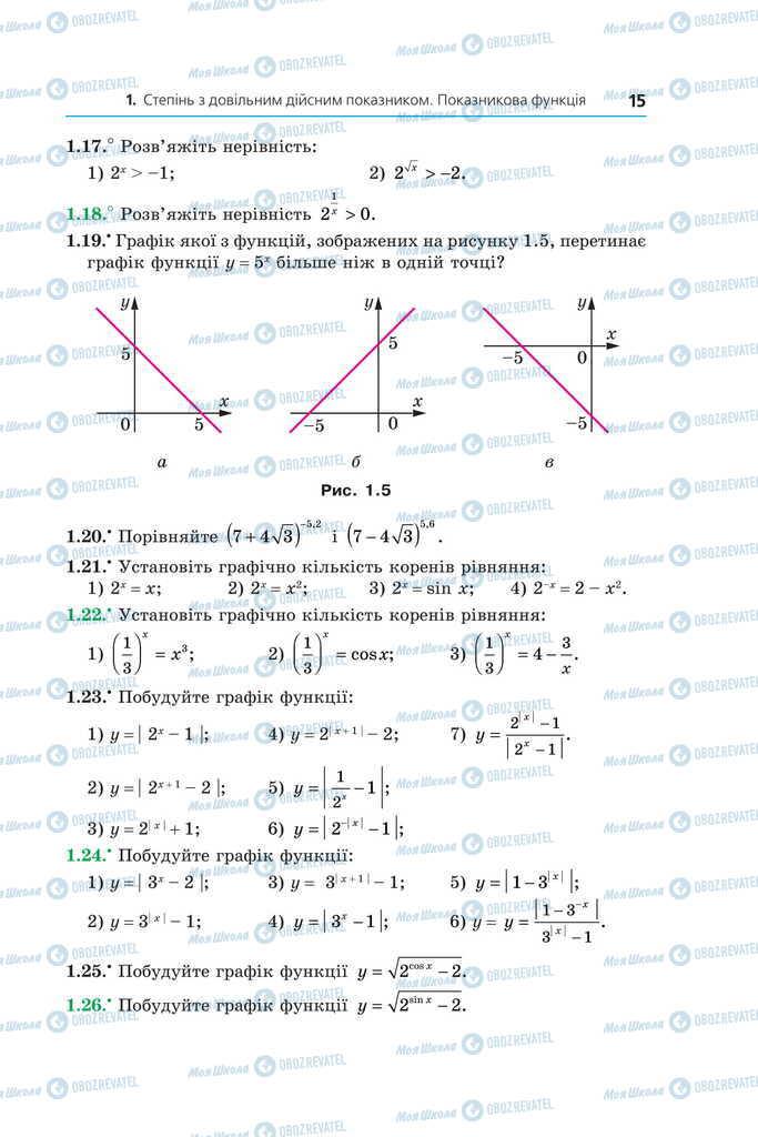 Учебники Алгебра 11 класс страница 15