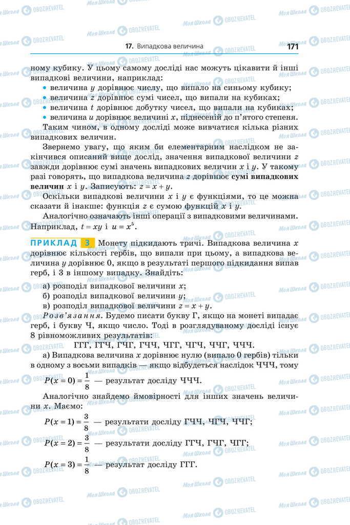 Учебники Алгебра 11 класс страница 171
