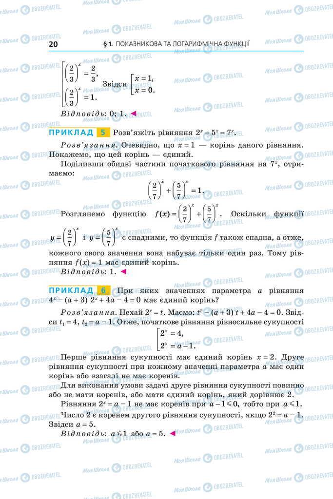 Учебники Алгебра 11 класс страница 20