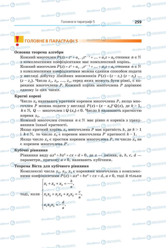 Учебники Алгебра 11 класс страница  259