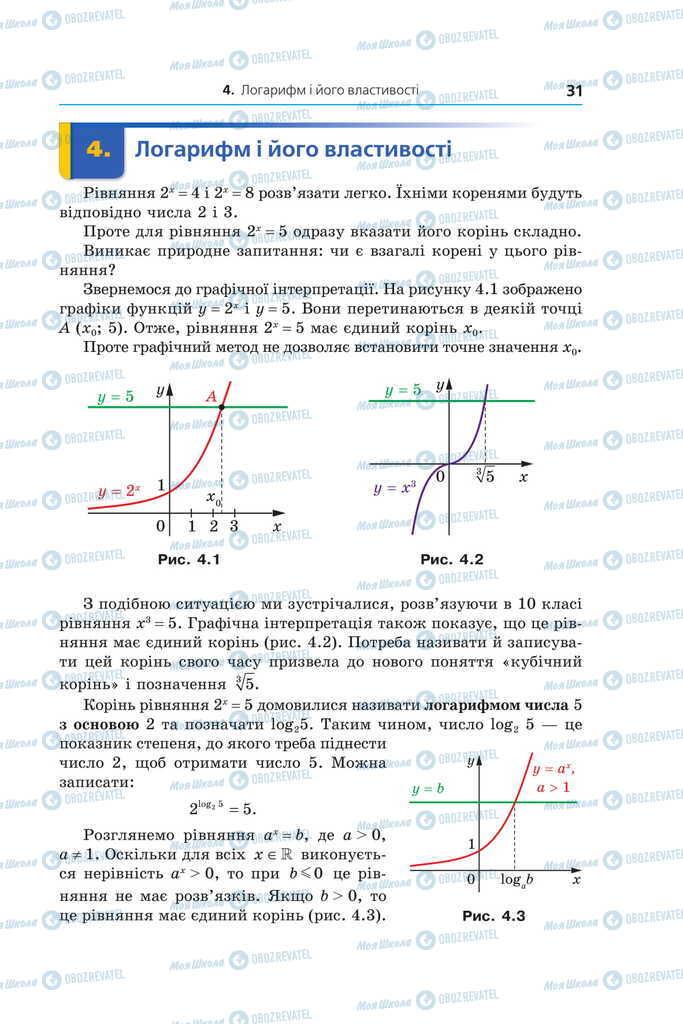 Учебники Алгебра 11 класс страница  31