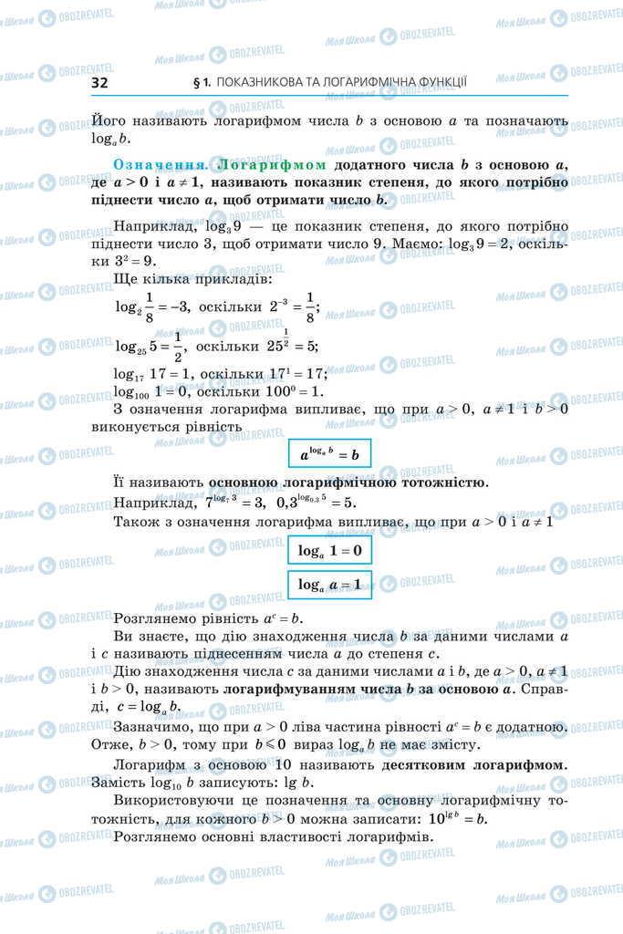 Учебники Алгебра 11 класс страница 32