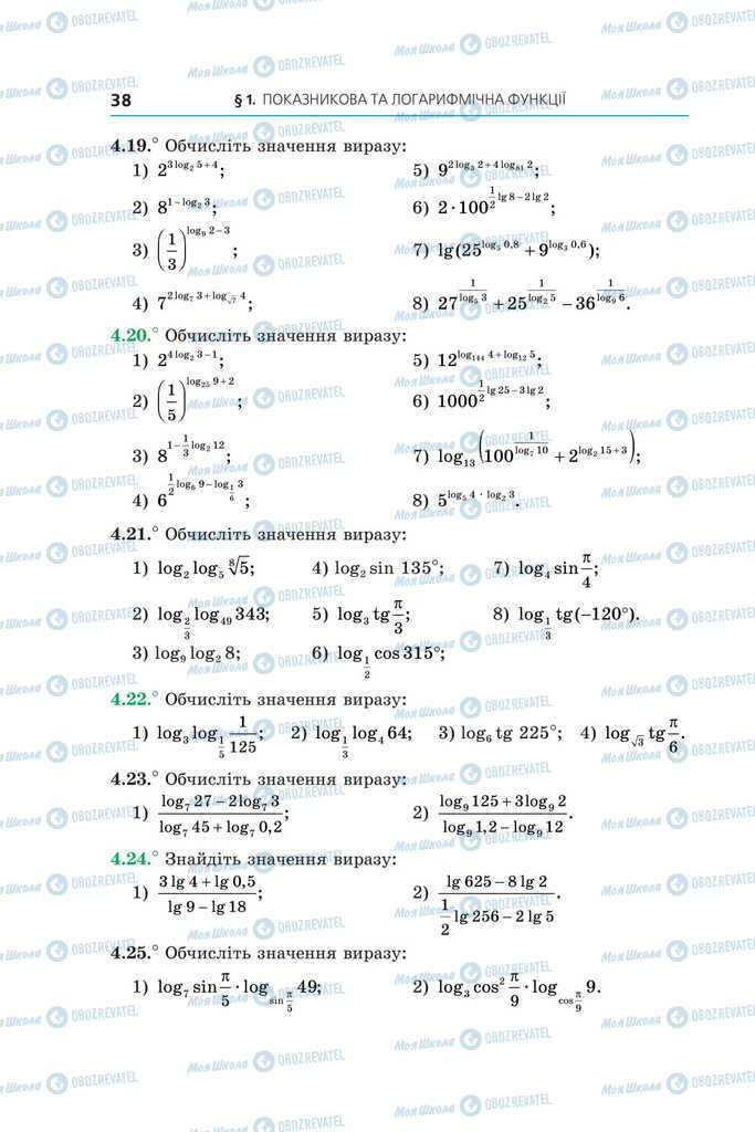 Учебники Алгебра 11 класс страница 38