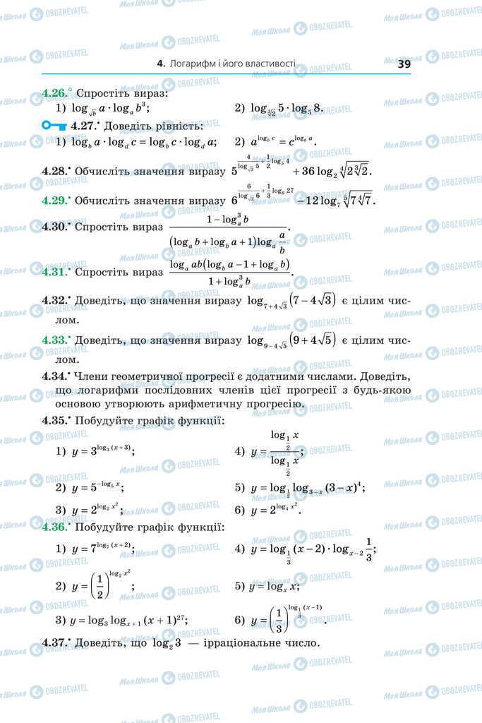 Учебники Алгебра 11 класс страница 39