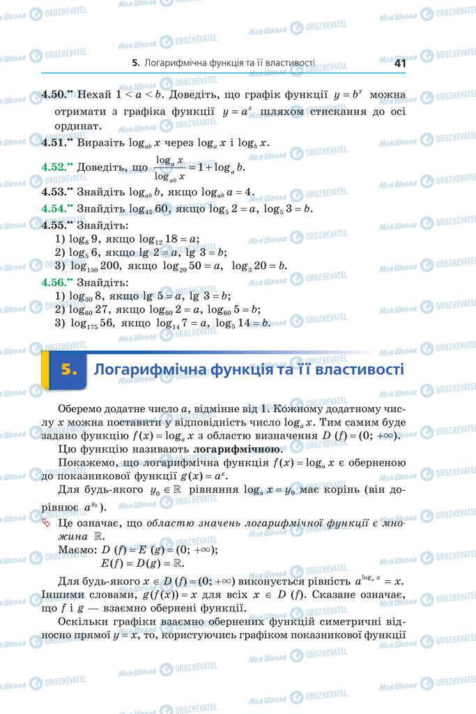 Учебники Алгебра 11 класс страница 41