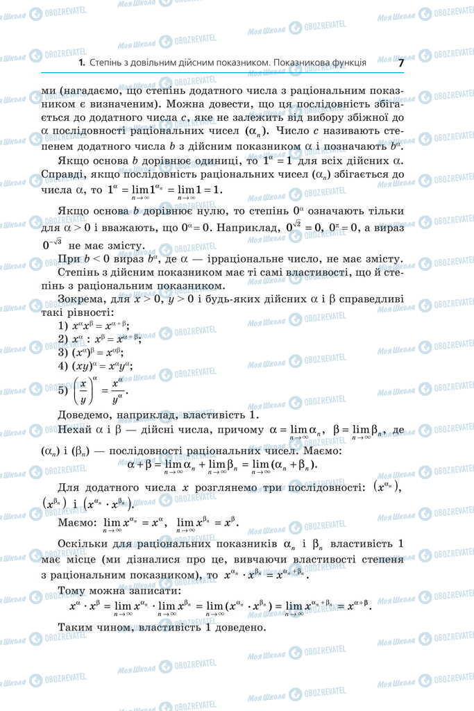 Учебники Алгебра 11 класс страница 7