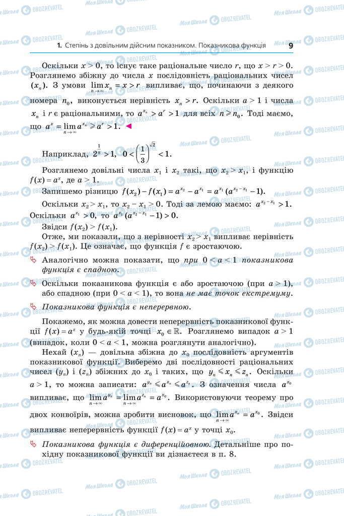 Учебники Алгебра 11 класс страница 9