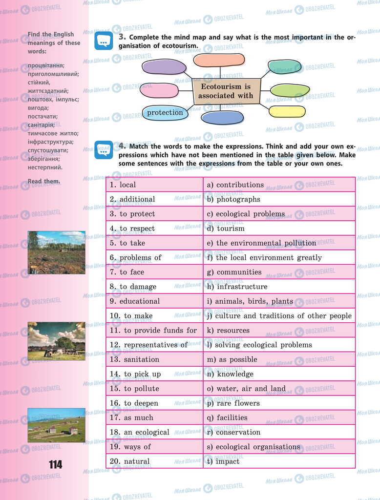 Підручники Англійська мова 11 клас сторінка 114