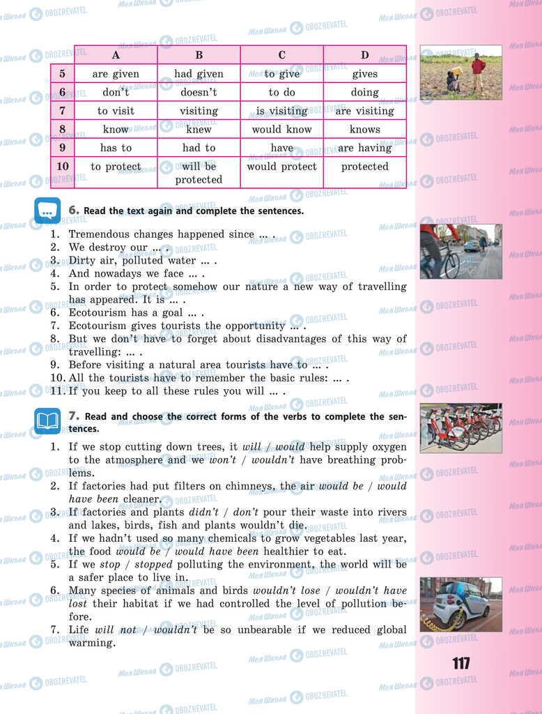 Підручники Англійська мова 11 клас сторінка 117