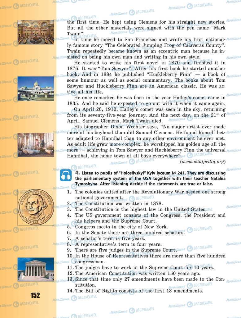 Підручники Англійська мова 11 клас сторінка 152