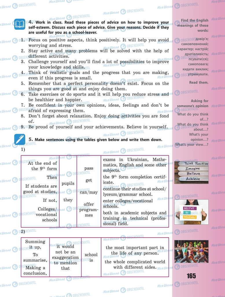 Підручники Англійська мова 11 клас сторінка 165