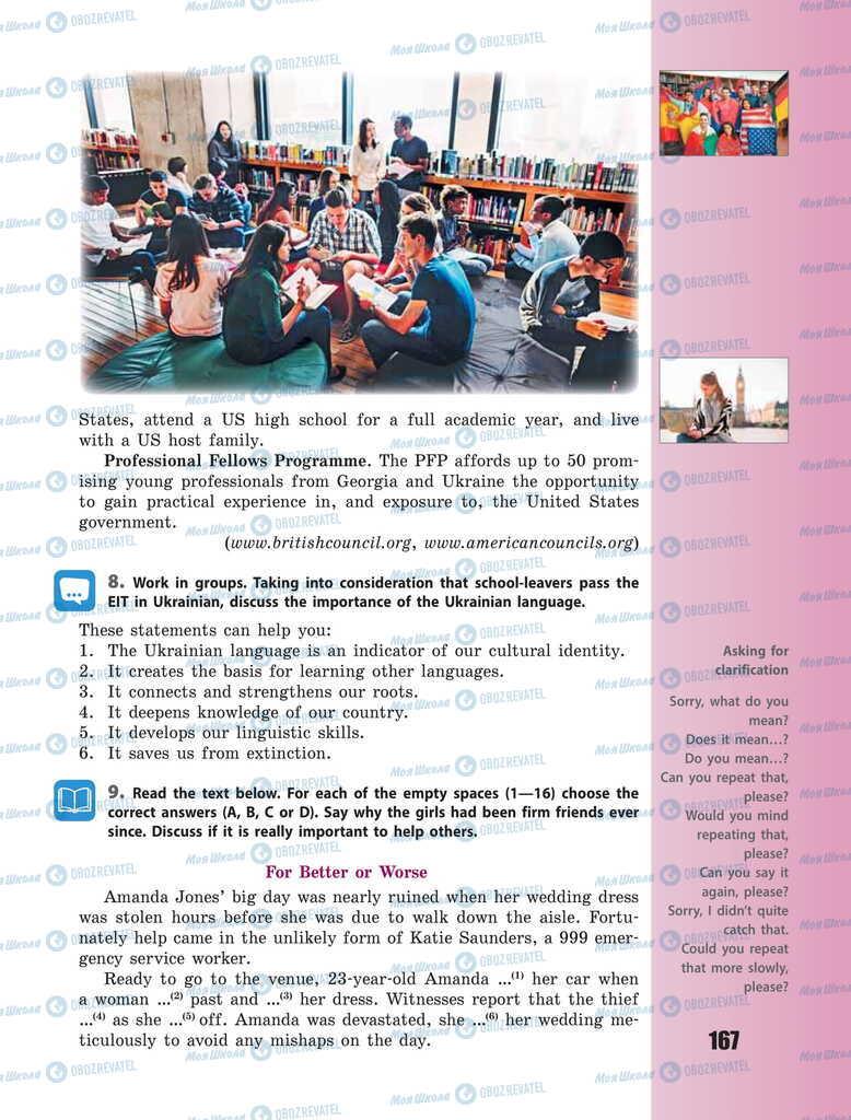 Підручники Англійська мова 11 клас сторінка 167