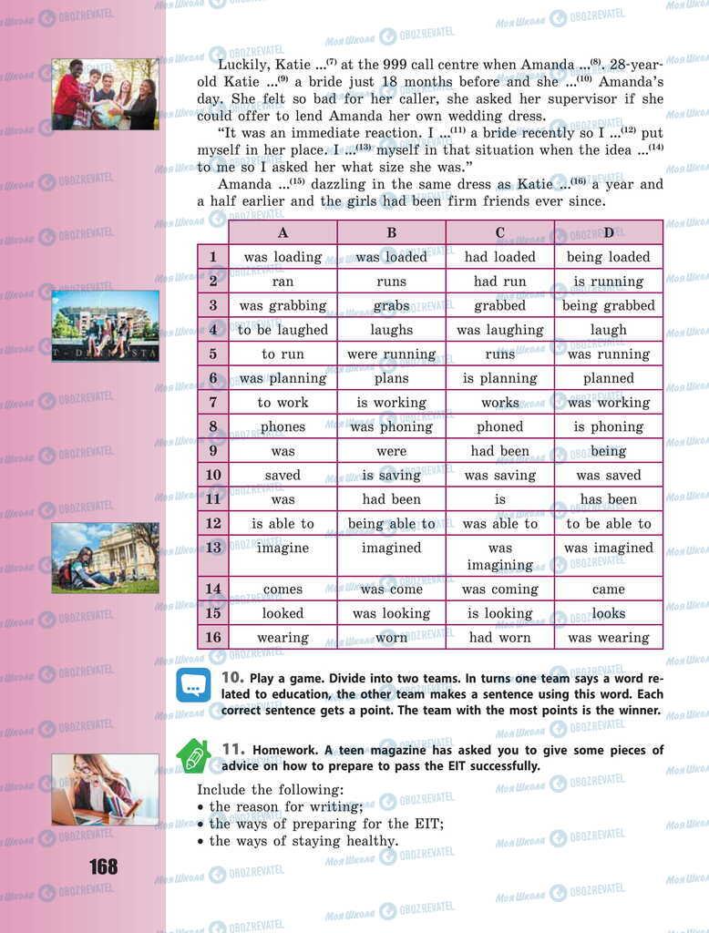 Підручники Англійська мова 11 клас сторінка 168