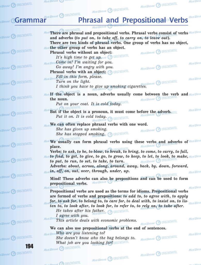Підручники Англійська мова 11 клас сторінка 194