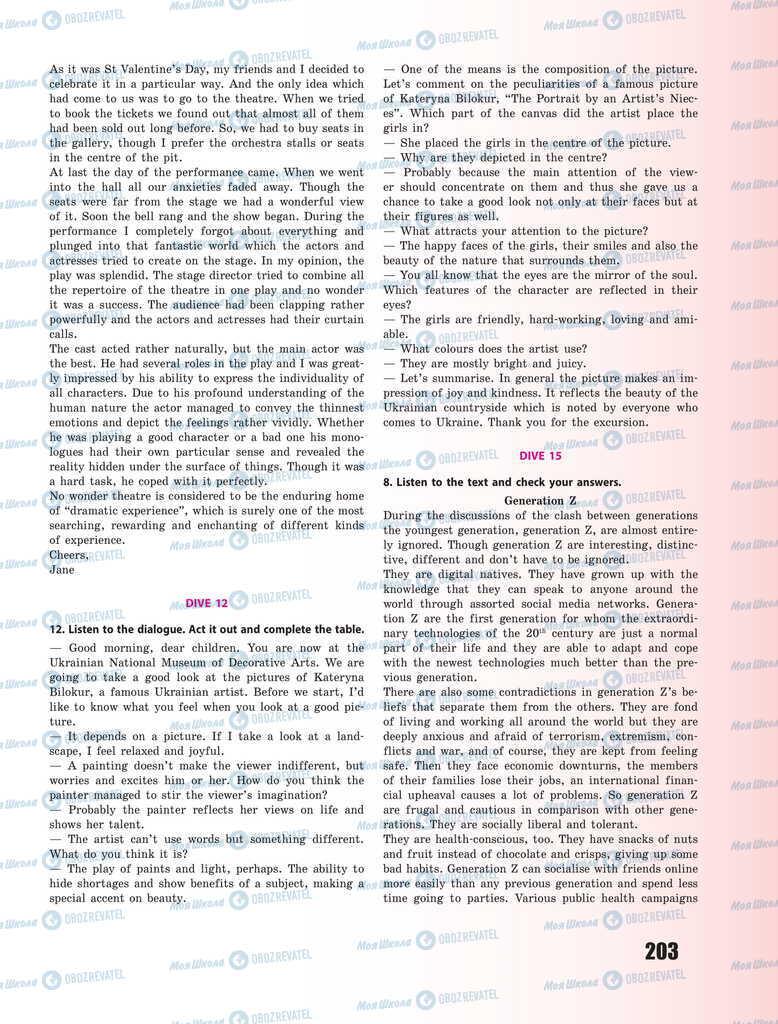 Підручники Англійська мова 11 клас сторінка 203