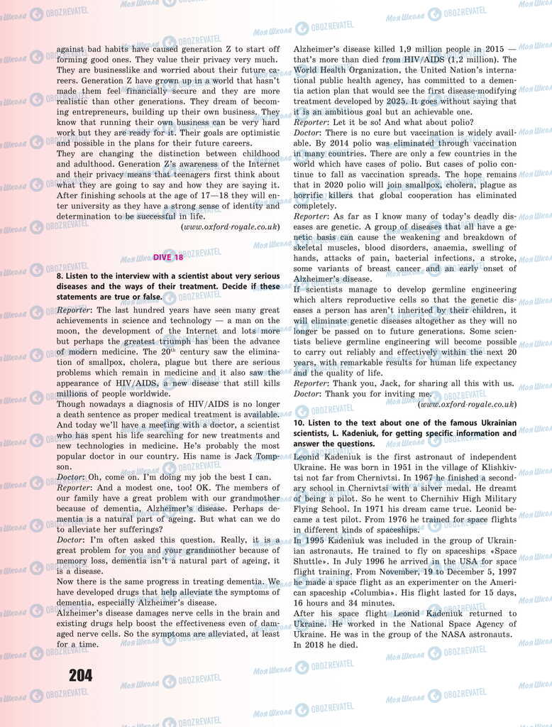 Підручники Англійська мова 11 клас сторінка 204