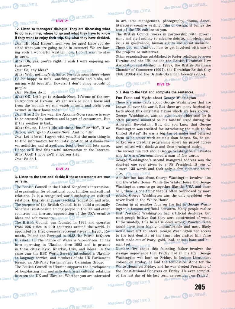 Підручники Англійська мова 11 клас сторінка 205