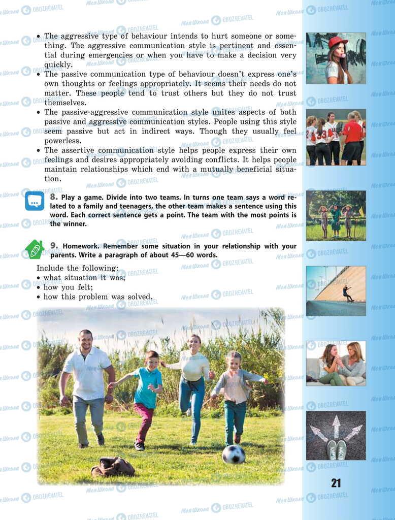 Підручники Англійська мова 11 клас сторінка 21