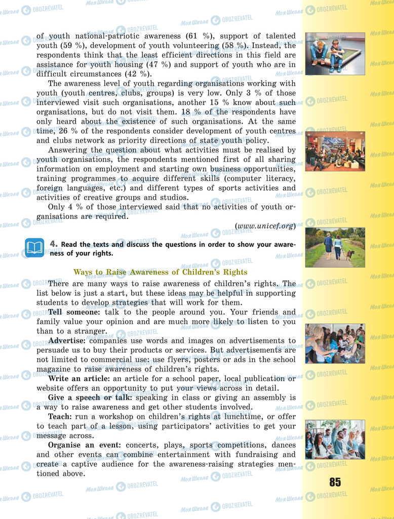Підручники Англійська мова 11 клас сторінка 85