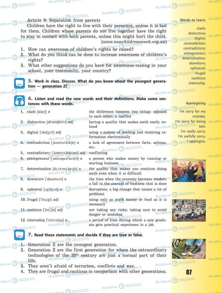 Підручники Англійська мова 11 клас сторінка 87