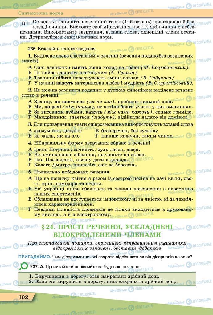Учебники Укр мова 11 класс страница  102