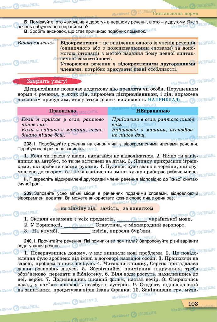 Підручники Українська мова 11 клас сторінка 103