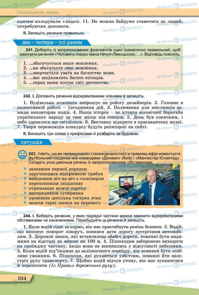Підручники Українська мова 11 клас сторінка 104