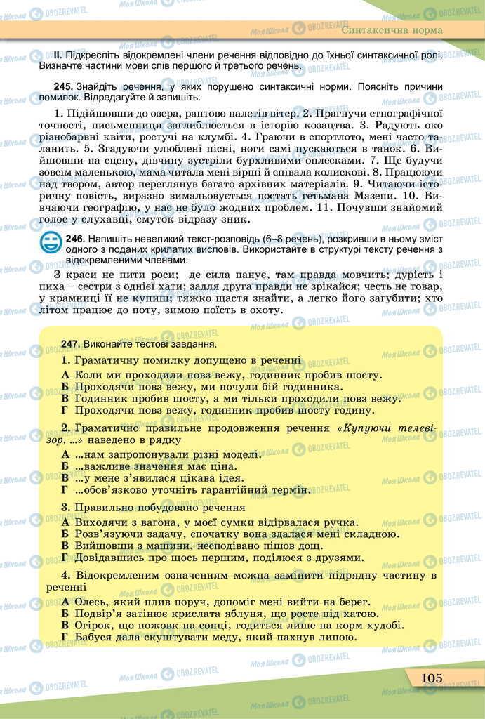 Підручники Українська мова 11 клас сторінка 105