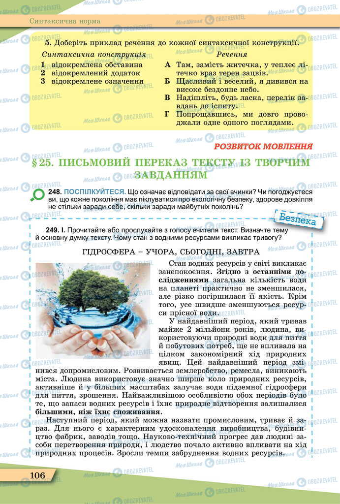 Учебники Укр мова 11 класс страница 106