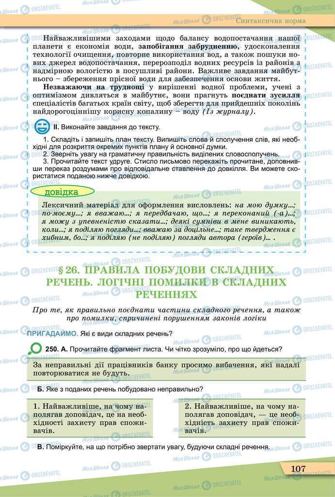 Підручники Українська мова 11 клас сторінка 107