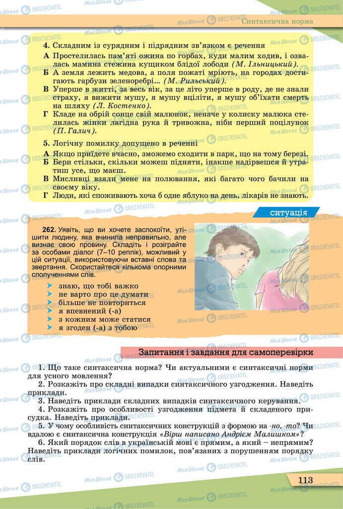 Учебники Укр мова 11 класс страница 113