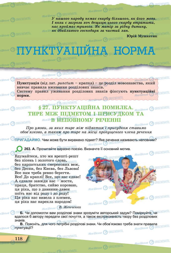 Учебники Укр мова 11 класс страница 118