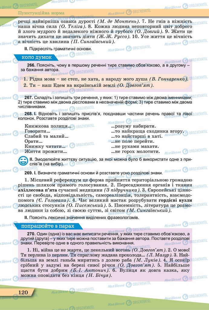 Учебники Укр мова 11 класс страница 120