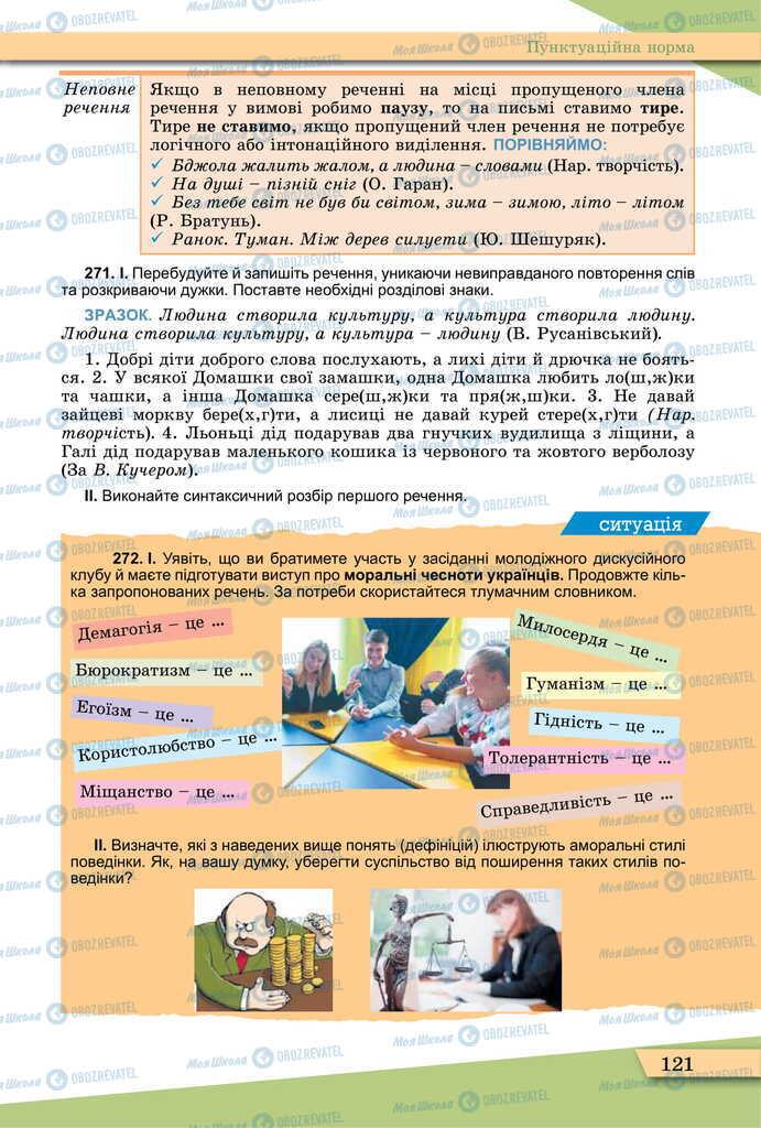 Учебники Укр мова 11 класс страница 121