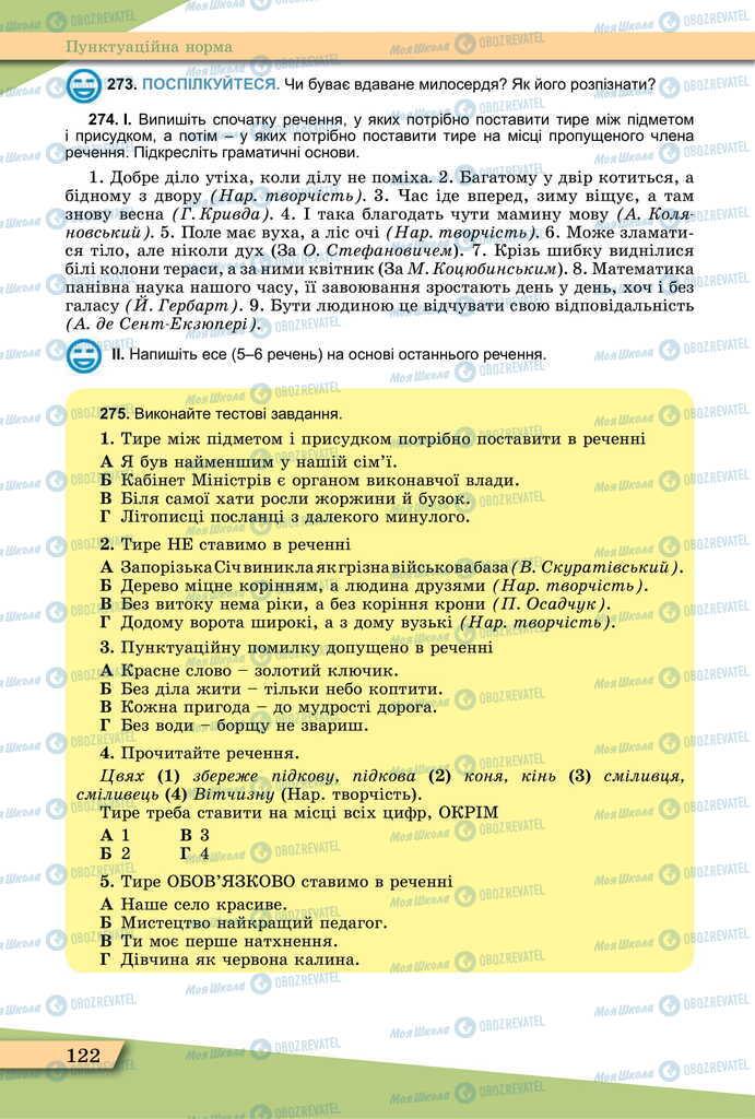 Учебники Укр мова 11 класс страница 122